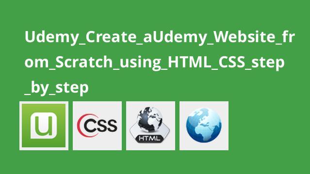ساخت وب سایت با HTML و CSS به صورت گام به گام