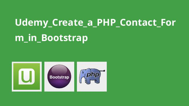 آموزش ایجاد یک فرم تماس PHP در بوت استرپ