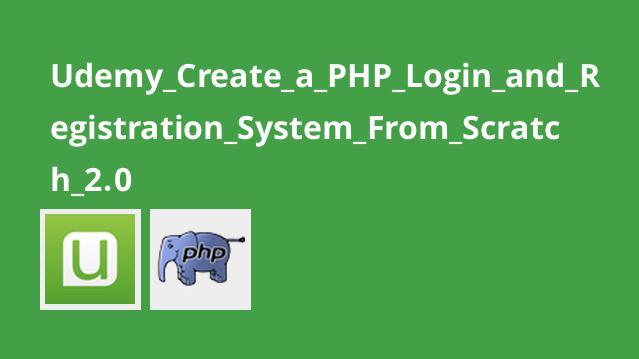 آموزش ایجاد لاگین PHP و سیستم ثبت نام