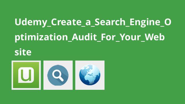 آموزش حسابرسی بهینه سازی موتور جستجو برای وب سایت