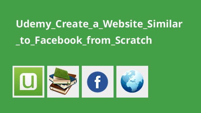 آموزش ساخت یک سایت مانند Facebook از ابتدا