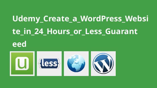 آموزش ایجاد وب سایتWordPress در 24 ساعت
