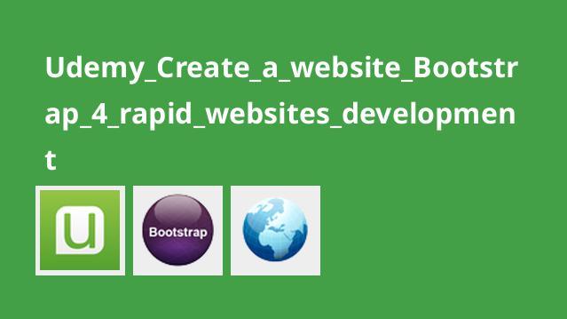 آموزش ساخت و توسعه سریع وب سایت با بوت استرپ 4