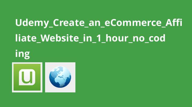 آموزش تجارت الکترونیک – ایجاد وب سایت بازاریابی رابطه ای در 1 ساعت بدون برنامه نویسی