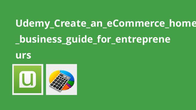 راهنمای ایجاد کسب و کار تجارت الکترونیکی برای کارآفرینان