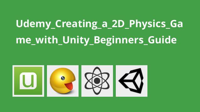راهنمای مقدماتی ساخت بازی دوبعدی Physics Game با Unity