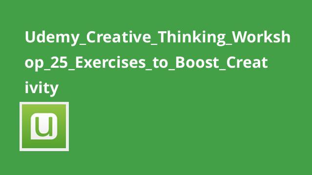 آموزش 25 تمرین برای افزایش خلاقیت ذهن