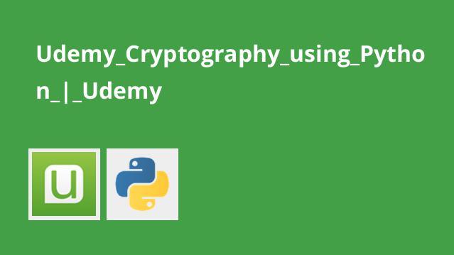 آموزش رمزنگاری با استفاده از پایتون