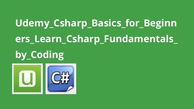 اصول و مبانی برنامه نویسی #C برای مبتدیان