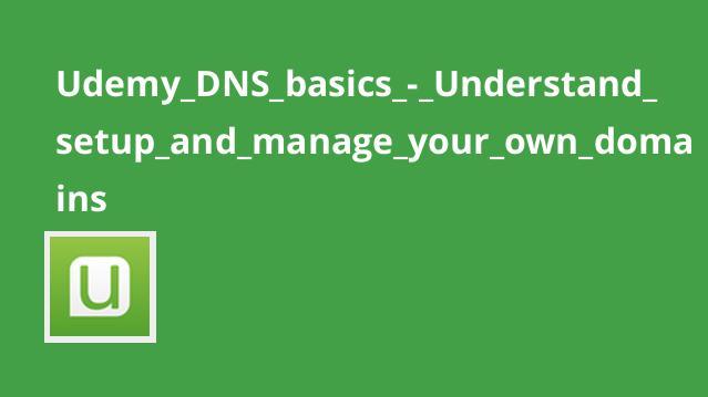 مبانی DNS – آموزش راه اندازی و مدیریت دامنه