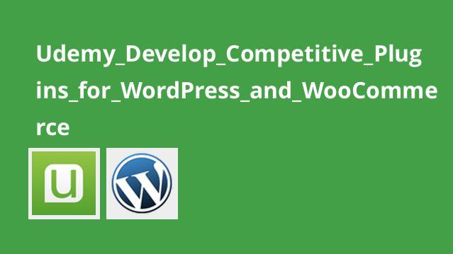آموزش توسعه پلاگین های رقابتی برای WordPress و WooCommerce