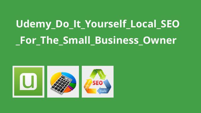 خود آموز سئو محلی برای کسب و کارهای کوچک