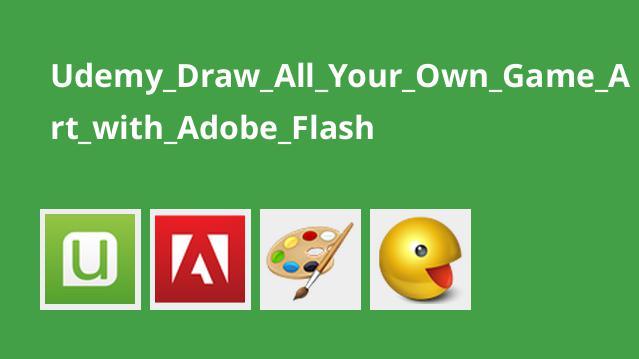 طراحی اشیاء هنری بازی با Adobe Flash