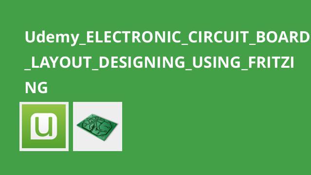 طراحی مدارهای الکترونیکی با FRITZING