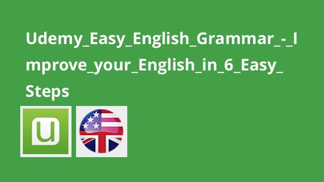 بهبود گرامر زبان انگلیسی در شش مرحله