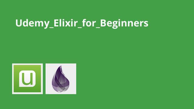 آموزش Elixir برای تازه کاران