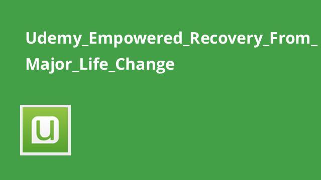 بازیابی توانمندی ها بعد از تغییر زندگی