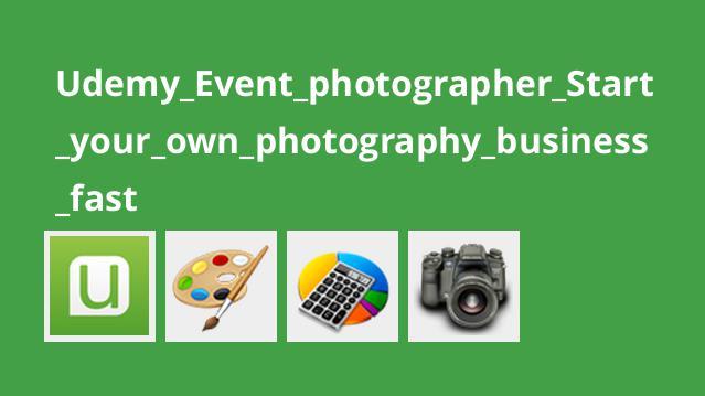آموزش راه اندازی کسب و کار عکاسی رویداد