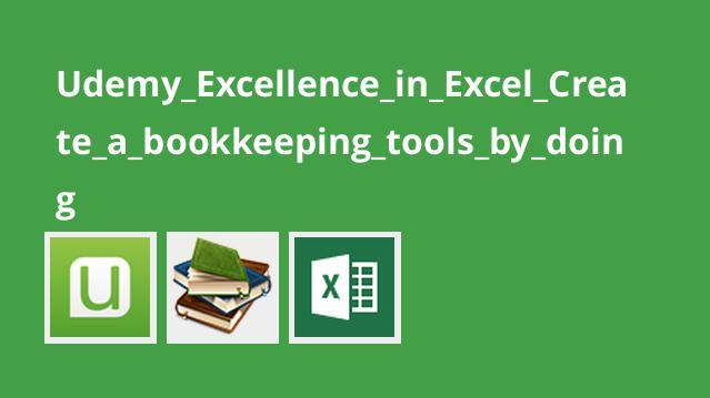 آموزش ایجاد یک ابزار حسابداری با Excel