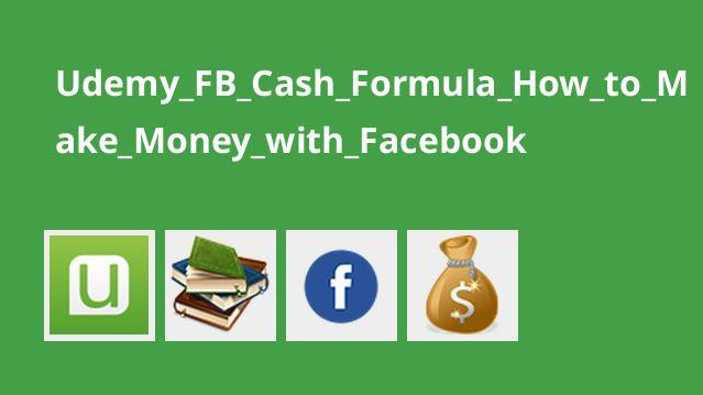 چگونه با فیس بوک می توان کسب درآمد کرد؟