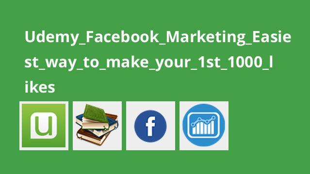 ساده ترین راه برای کسب 1000 لایک اول در Facebook