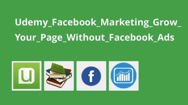 بازاریابی در Facebook : نحوه رشد پیج ها بدون تبلیغات