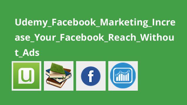افزایش بازدید Facebook بدون تبلیغات