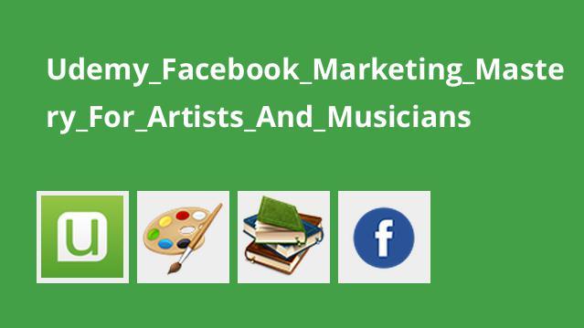 بازاریابی در Facebook برای هنرمندان و موسیقی دانان
