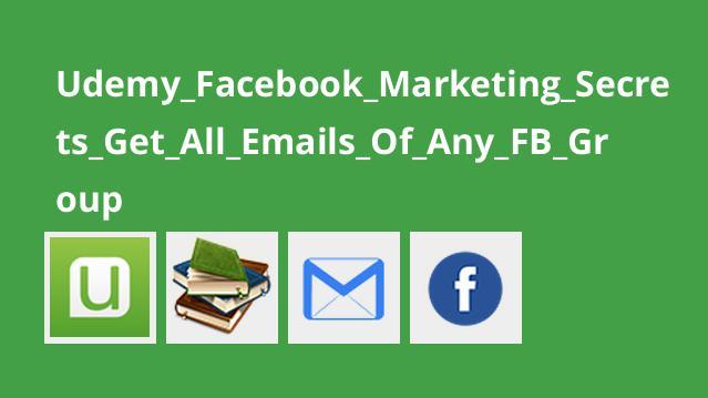 رازهای بازیابی از طریق Facebook – دریافت ایمیل های گروه ها