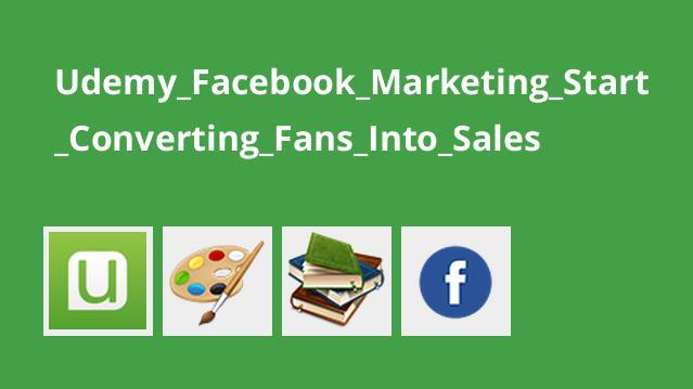 بازاریابی در فیسبوک و تبدیل طرفداران به مشتریان