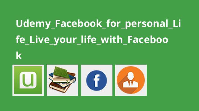 آموزش Facebook برای زندگی شخصی