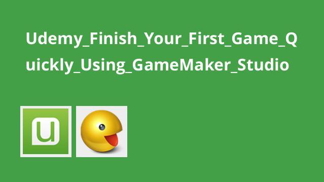 آموزش ساخت سریع بازی با GameMaker Studio