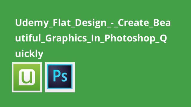 ساخت سریع یک طرح Flat زیبا در Photoshop