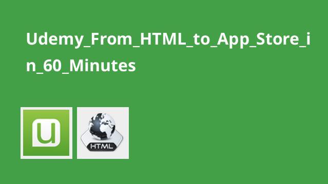 ساخت اپلیکیشن برای App Store با HTML در 60 دقیقه