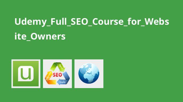 آموزش کاملSEO برای صاحبان وب سایت