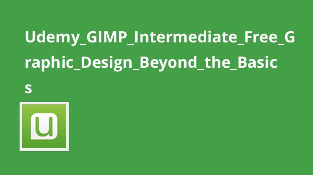 آموزش متوسط طراحی گرافیک با GIMP