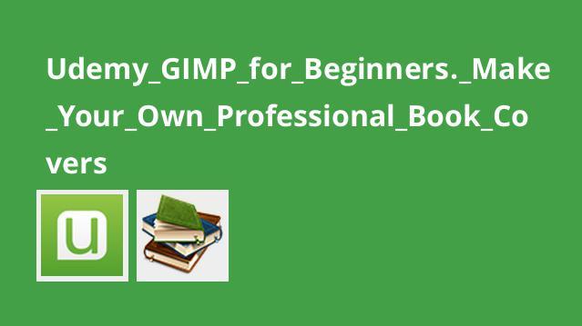 آموزش GIMP برای طراحی جلد حرفه ای کتاب