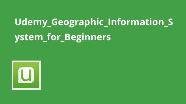 آموزش GIS برای تازه کاران