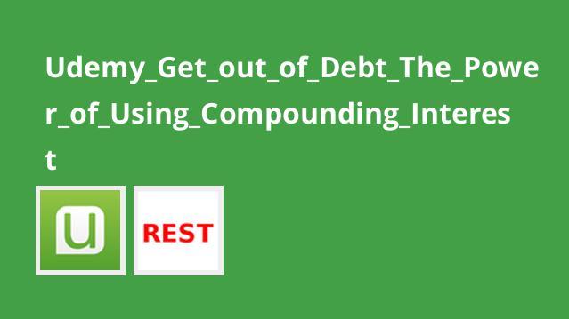 رهایی از قرض – نحوه استفاده از سود مرکب