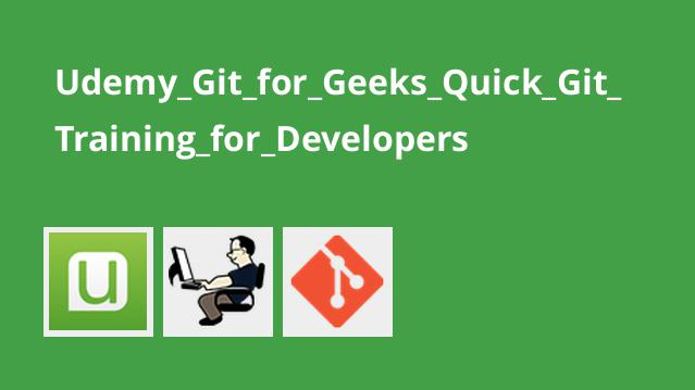 آموزش سریع Git  برای توسعه دهندگان