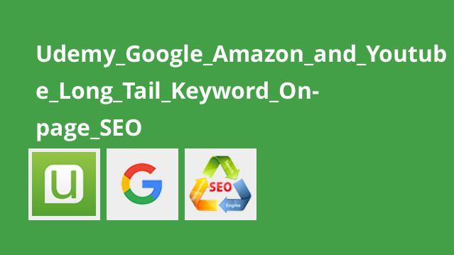 کلمات کلیدی طولانی Tail گوگل، آمازون و یوتیوب در صفحه سئو