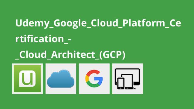 آموزش گواهینامه گوگل کلود پلت فرم – (Cloud Architect (GCP