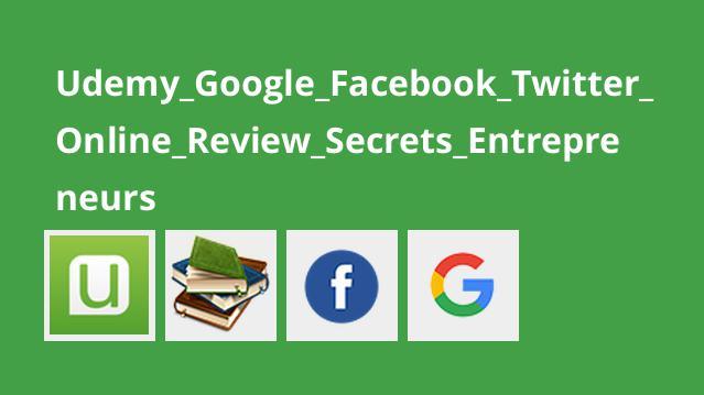 اسرار کارآفرینی Google و Facebook و Twitter