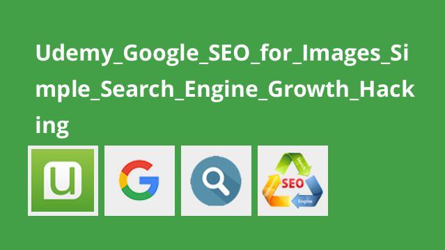 آموزشGoogle SEO برای تصاویر –افزایش ساده رشد موتور جستجو