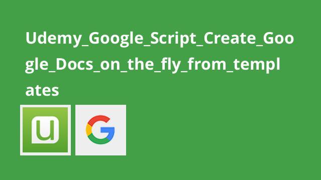نحوه استفاده از Google Script برای ایجاد Google docs