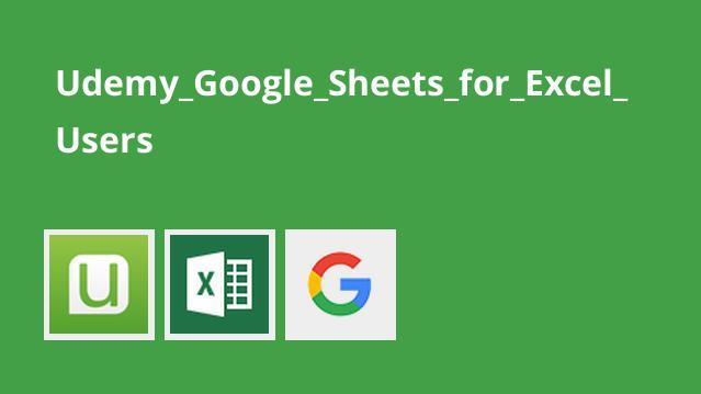 آموزش Google Sheets برای Excel
