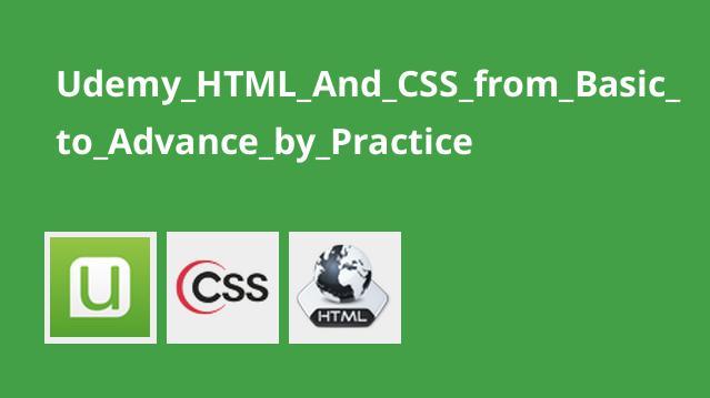 آموزش HTML  و CSS از مقدماتی تا پیشرفته