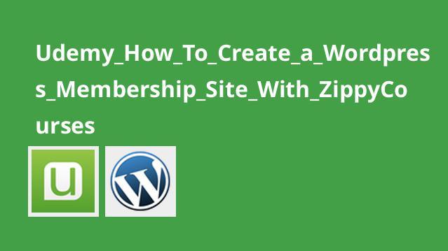 چگونه سایت عضویت وردپرس با ZippyCourses ایجاد کنیم؟