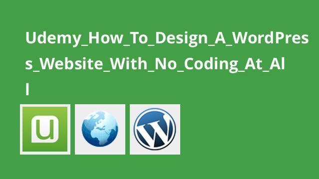 آموزش طراحی یک وب سایت وردپرس بدون برنامه نویسی
