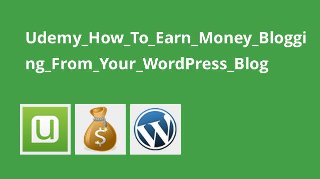 آموزش کسب درآمد از وبلاگ وردپرس